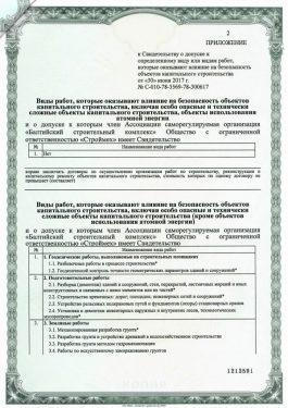 Свидетельство СРО - 2