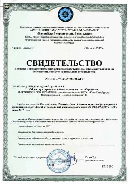Титульный лист СРО-01-min-min