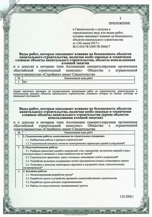 Титульный лист СРО-02-min-min