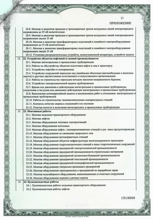 Титульный лист СРО-11-min-min