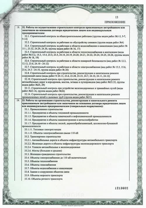 Титульный лист СРО-13-min-min