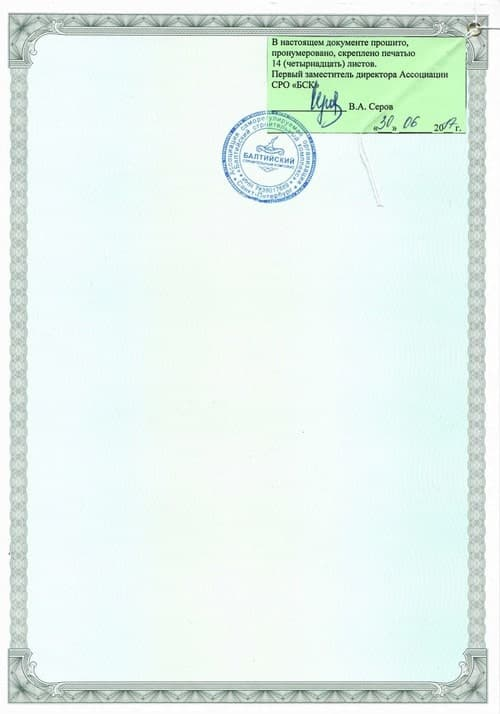 Титульный лист СРО-15-min-min